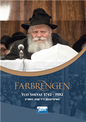 "<font color=""#ff0000"">NEW! </font><br>Farbrengen Yud Shevat, 5742 (1982)"