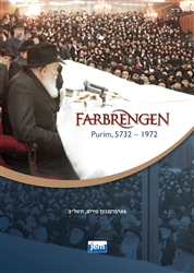 <br>Farbrengen Purim, 5732 (1972)