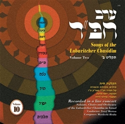 Nichoach - Songs of the Lubavitcher Chassidim CD Volume 10