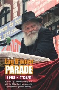 The Lag B'omer Parade 1983 - 5743