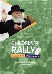 "<font color=""#ff0000"">New!</font><br>Children's Rally, 18 Nissan 5745 - 1985"