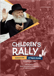 "<font color=""#ff0000"">New!</font><br>Children's Rally, Sukkos 5741 - 1980"
