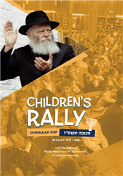 "<font color=""#ff0000"">New!</font><br>Children's Rally, Chanukah 5747 - 1986"