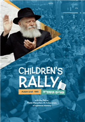 "<font color=""#ff0000"">New!</font><br>Children's Rally, Purim 5745 - 1985"