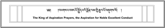 Samantabhadra Aspiration Prayer, King of Aspiration Prayers, the Aspiration of Noble Conduct