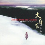 Sound from the Cosmos, CD