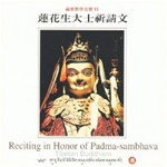 Reciting in Honor of Padmasambhava, CD