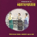Tibetan Ballad Singing & Minorities' Music of Tibet, CD