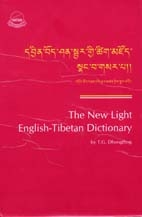 New Light English Tibetan Dictionary<br> By: Dhongthog