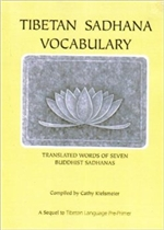 Tibetan Sadhana Vocabulary