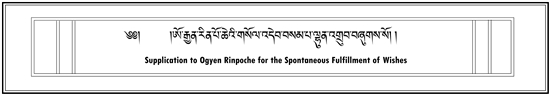 Supplication to Ogyen Rinpoche for the Spontaneous Fulfillment of Wishes