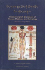 Dictionary of Tibetan Medicine and Astrology