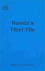 Russia's Tibet File: The Unknown Pages in the History of Tibet's Independence  <br>  By: Nikolai S. Kuleshov