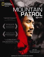 Mountain Patrol: Kekexili  (DVD)