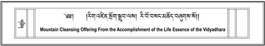 Sang Cho: Mountain Cleansing Offering From the Accomplishment of the Life Essence of the Vidyadhara