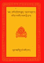 Clear Ornament of Realization by Maitreya, Entering the Middle Way by Dharmakirti, Abhidharma Kosha (Root) by Vasubandhu