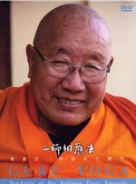 Guru Yoga: Teachings by His Holiness Penor Rinpoche, DVD