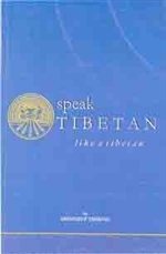Speak Tibetan: Like a Tibetan
