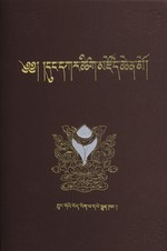 Tibetan-Tibetan dictionary (White Conch)