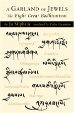 Garland of Jewels: The Eight Great Bodhisattvas, by Jamgon Mipham Rinpoche, Translated by Yeshe Gyamtso