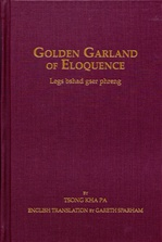 Golden Garland of Eloquence Vol. 1