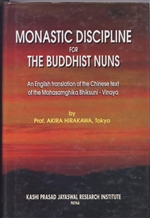 Monastic Discipline for the Buddhist Nuns