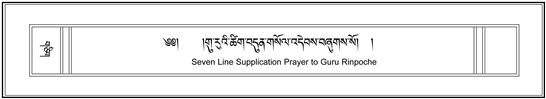 Seven Line Supplication to Guru Rinpoche