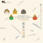 Joyous Mantras of Five Fortune Deities--Zambha-La, CD <br> Beijing Sanskrit Juvenile Chorus