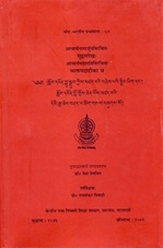 Suhrllekha of Acarya Nagarjuna and Vyaktapadatika of Acarya Mahamati (Tibetan and Sanskrit Only)