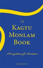 Kagyu Monlam Texts for the North American Kagyu Monlam (Chinese)
