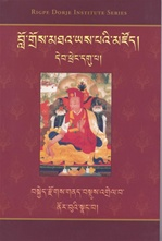 creation and completion (Tibetan Only)