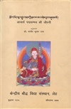 (Tibetan Only) Biography of Acarya Padmasambhava