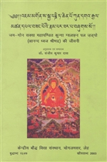 Biography of Sakya Mahapandit Kunga Gyaltshan Pal Zangpo