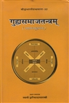 Guhyasamaja Tantra or Tathagataguhyaka (Sanskrit Only with English Introduction)