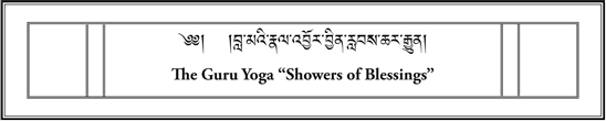 Guru Yoga of Dusum Khyenpa: The Shower of Blessings