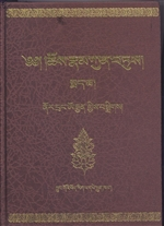 Tibetan only dictionary