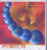 Tibetan Mantra and Sutra: The Mantra of Amitabha 2 CDs