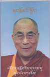 nang chos ngo sprod, Introduction to Buddhism