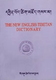 New English Tibetan Dictionary Karma Monlam