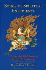 Songs of Spiritual Experience: Tibetan Buddhist Poems of Insight & Awakening <br> By: Jinpa / Elsner