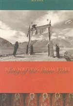 Songs of the Snow Lion: New Writing from Tibet