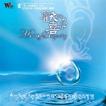Mantra of Longevity, CD <br>  By: Beijing Sanskrit Juvenile Chorus