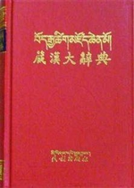 "Tibetan-Tibetan-Chinese Dictionary ""Tsik Dzo Chenmo"" <br> By: Unknown"