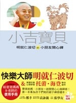 Ziji: The Puppy Who Learned to Meditate (Chinese English Edition)