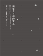 Various Stars Arose From Meditation Cushion (Chinese Edition)