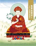 Karma Chakme's Mountain Dharma 1 (Chinese Edition)
