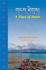 Piece of Snow (gangs thigs)  (Tibetan Only)  Dangsong Namgyal