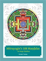 Mitrayogin's 108 Mandalas: An Image Database <br> By: Kimiaki Tanaka