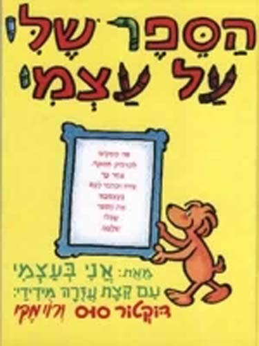 Dr. Seuss' Book About Me, Translated into Hebrew