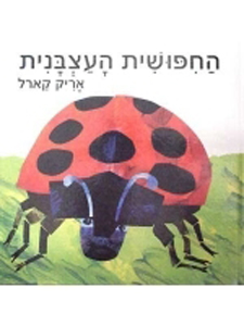 Grouchy Lady Bug (Hebrew)